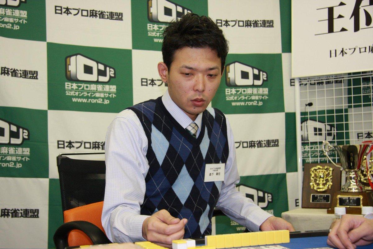 "日本プロ麻雀連盟 on Twitter: ""【第40期王位戦準決勝速報 5回戦】 A ..."