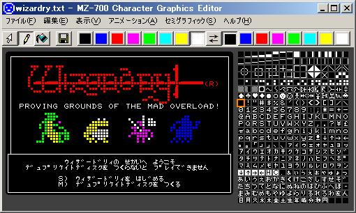 MZ-700 キャラグラの世界(1)