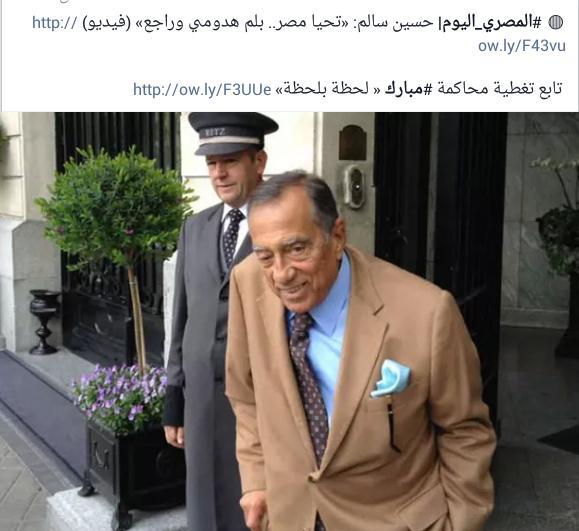"""حسين سالم: Asmaa Soma On Twitter: """"حسين سالم بيقول تحيا مصر بلم هدومي"""