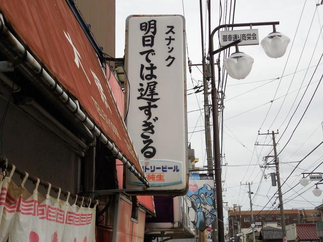 川崎市幸区遠藤町30番地にあることで知られる「スナック明日では遅すぎる」だが、茨城県土浦市桜町2丁目6番にも「スナック明日では遅すぎる」があることが判明。 pic.twitter.com/waWAHjm5xU