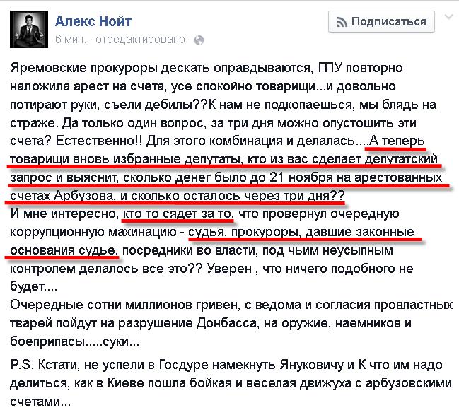 В Кабмине собираются создать Министерство по делам информационной политики, - Антон Геращенко - Цензор.НЕТ 2269