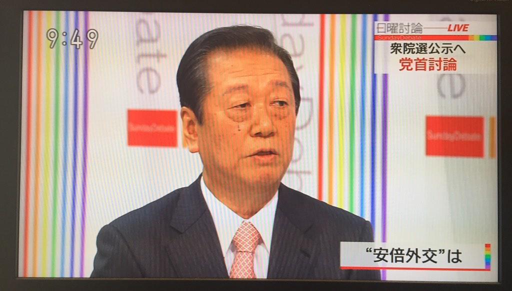 一貫してるね QT @satoto_m: 小沢さん、言った。nhk日曜討論 「霞ヶ関の大改革をするべきだ。それによって大きな財源が産まれる!」 これがすべてなんだよ。それが何もない。 #nhk http://t.co/ts8GI7gCoJ
