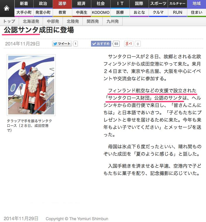 「フィンランド政府公認サンタクロース」の看板を掲げ「地方自治体への親書贈呈」「サンタからの手紙商法」で日本人を騙し続けてきた会社は、フィンランド大使館の勧告により「フィンランドサンタクロース財団公認サンタクロース」へと瞬時に名称変更。 http://t.co/AvQEi21lwf