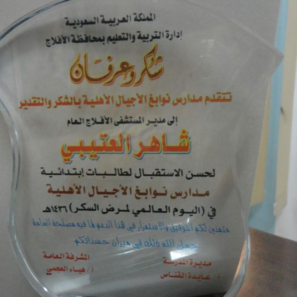 12487a434 الأفلاج تايم, سالم العرجاني, عثمان بن عبدالله بن مسفر آل عثمان and 5 others