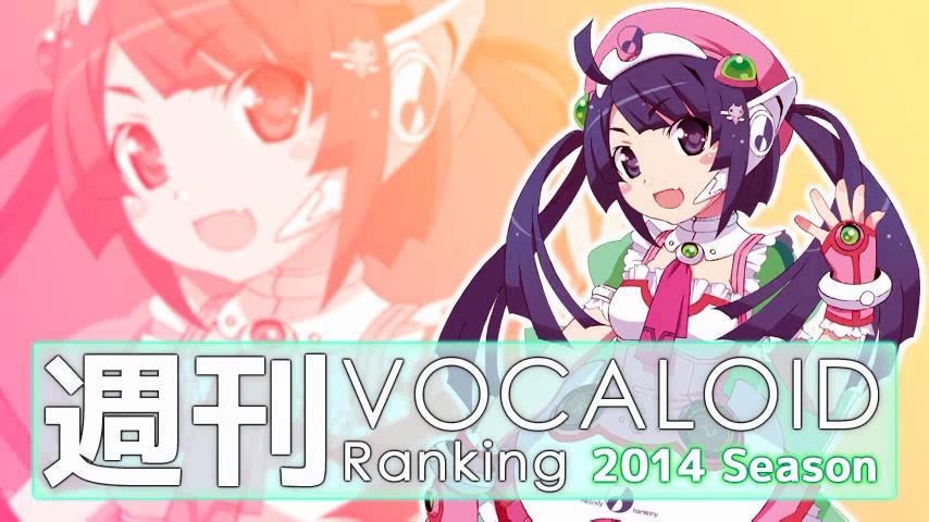 週刊VOCALOIDとUTAUランキング #370・312 [Vocaloid Weekly Ranking #370] B3qV5ceCEAAIxyb