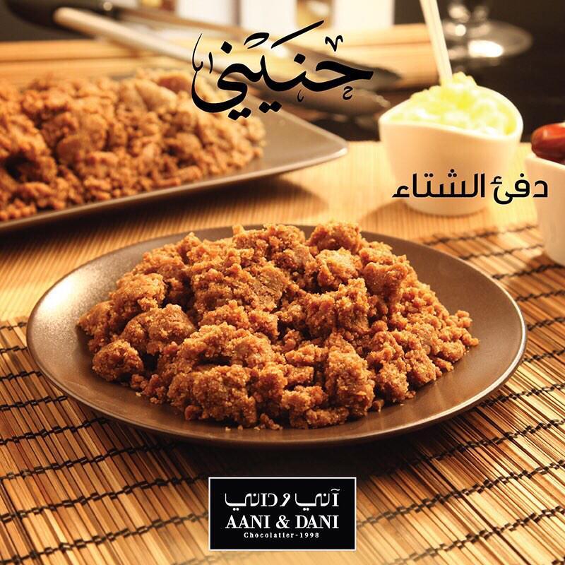 Aani Dani اني وداني A Twitter Bahda1 سعر الكيلو ٣٥