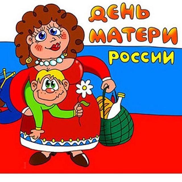 Прикольная картинка ко дню матери