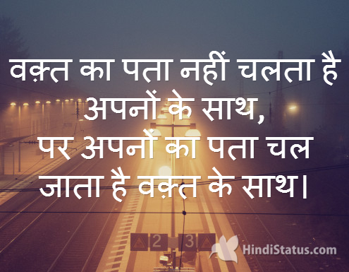 Suvichar On Twitter With Loved Ones Hindi Status And Quote For