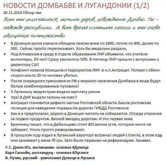 В Донецке закрываются супермаркеты, исчезают банкоматы и терминалы, - СМИ - Цензор.НЕТ 8603
