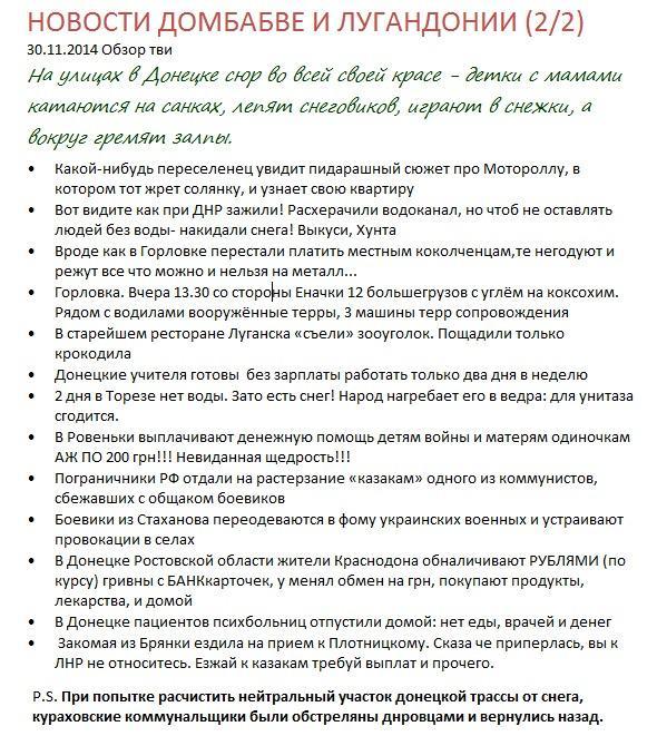 В Донецке закрываются супермаркеты, исчезают банкоматы и терминалы, - СМИ - Цензор.НЕТ 2345