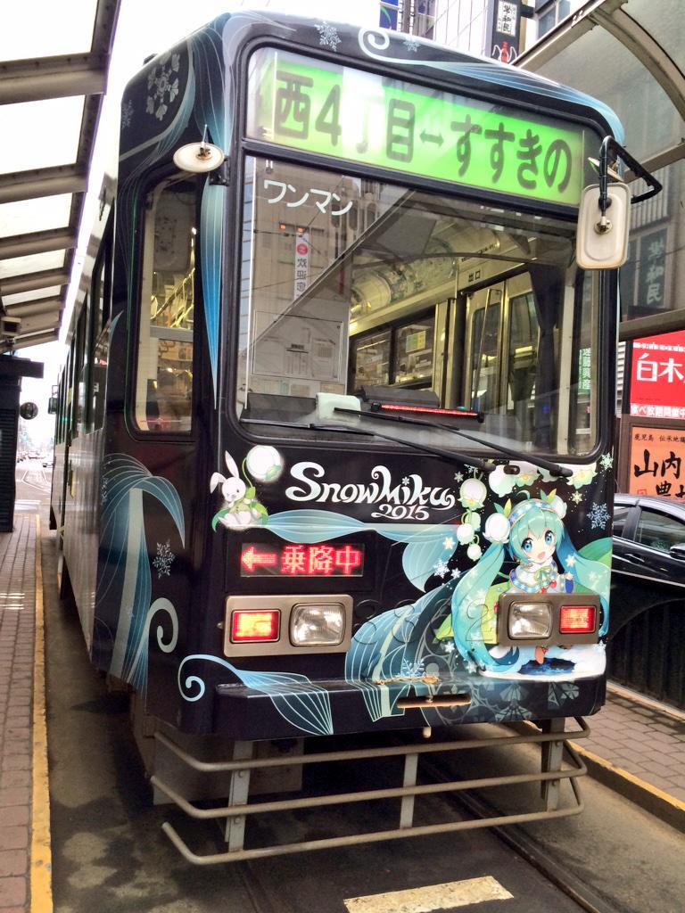 札幌のミク電車に乗りにきました(^^) pic.twitter.com/nngE9tIqFk
