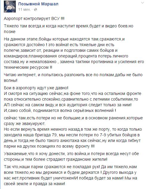 """Террористы активизировали боевые действия на Донбассе сразу после прибытия очередного """"гумконвоя"""" из РФ, - СНБО - Цензор.НЕТ 6555"""
