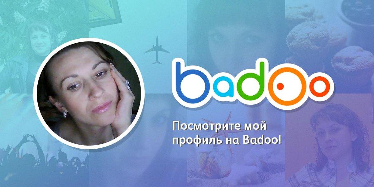 Восстановить профиль badoo