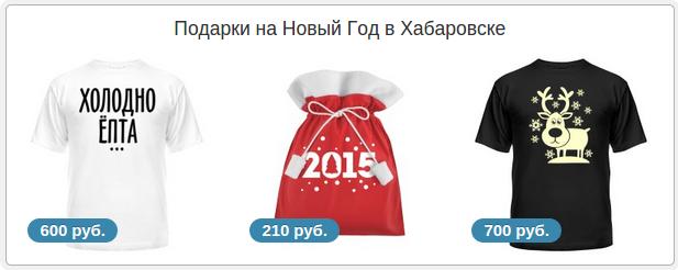 Что подарить на Новый 2015 год Овцы (козы) в Хабаровске