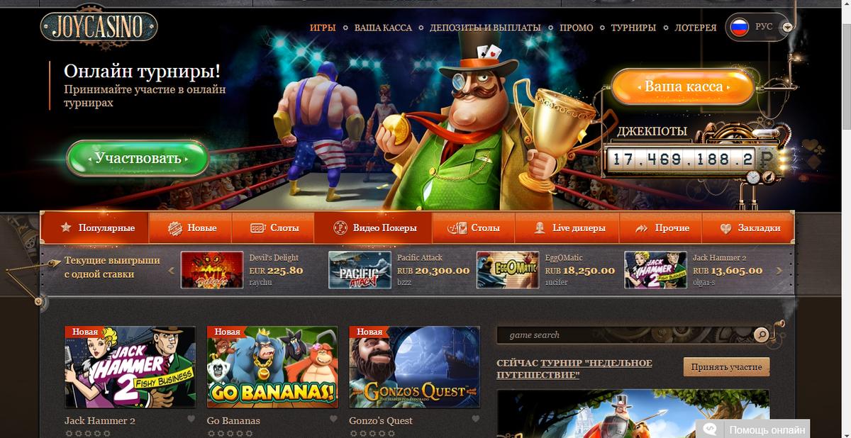 официальный сайт лотерея в джойказино
