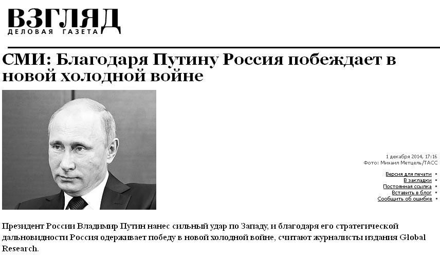 """Путин поведал главе МВФ о """"российском содействии"""" украинской экономике - Цензор.НЕТ 3150"""