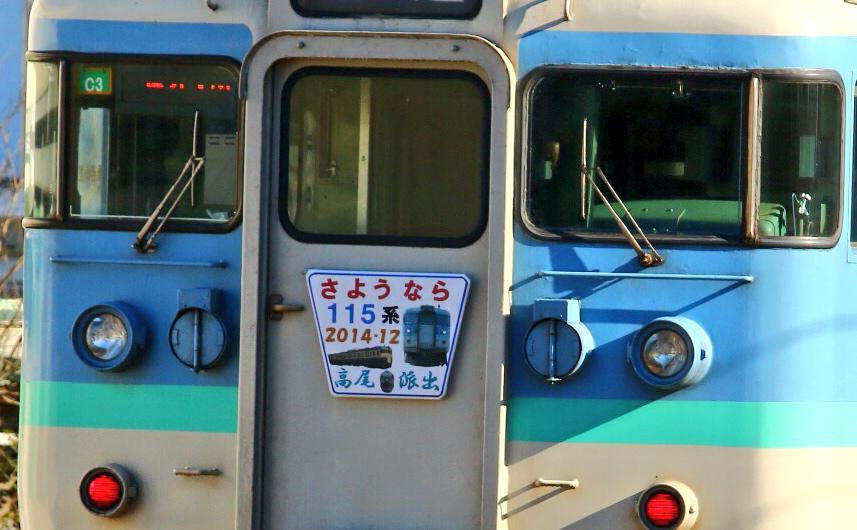 【速報】高尾駅留置線停車中C3編成にHMが取り付けられてた! pic.twitter.com/g9ZNfx9Vj7