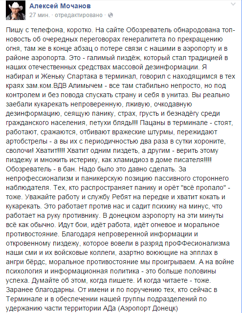 Под Новоазовском диверсионная группа террористов подорвалась на собственных минах. Есть убитые и раненые, - Тымчук - Цензор.НЕТ 5095