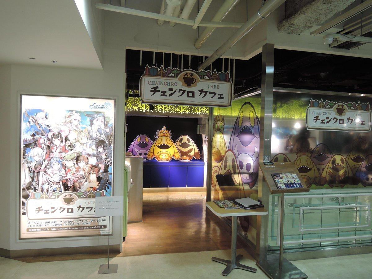 爆ぜろ温玉!キャラ愛に溢れたメニューが待ち受ける、待望のチェンクロカフェが渋谷で12月17日よりオープン! http://t.co/vllwhl9DYM http://t.co/Dgn2mHNuzD