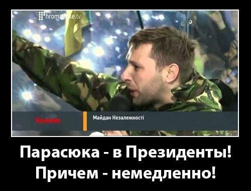 Егор Соболев в Раде заставил Ляшко подписаться за отставку генпрокурора Яремы, - Лещенко - Цензор.НЕТ 4057
