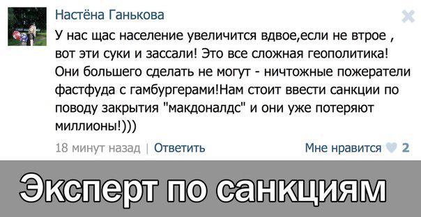 Квиташвили прогнозирует страховую медицину в Украине к концу 2015 года - Цензор.НЕТ 9144