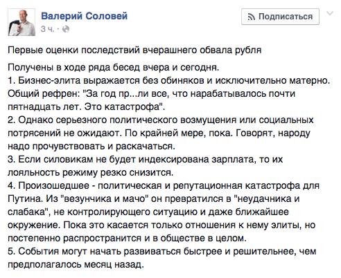 Генпрокуратура России определила средний размер взятки в РФ - Цензор.НЕТ 9475
