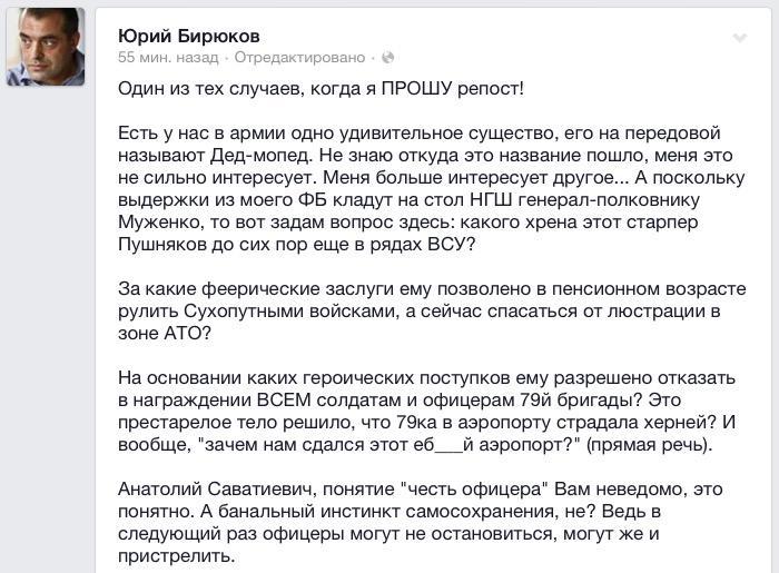 Генерал Пушняков называет украинских военнослужащих у#банами. До каких пор он будет служить в ВСУ и скрываться от люстрации? - волонтер Алексей Мочанов - Цензор.НЕТ 7585