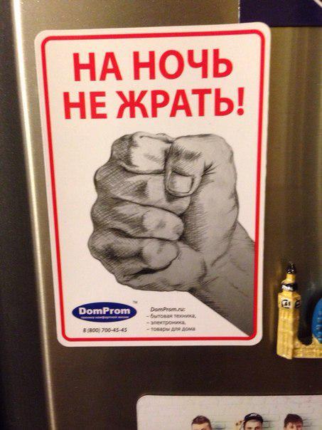 Картинки не жрать на холодильник, линия