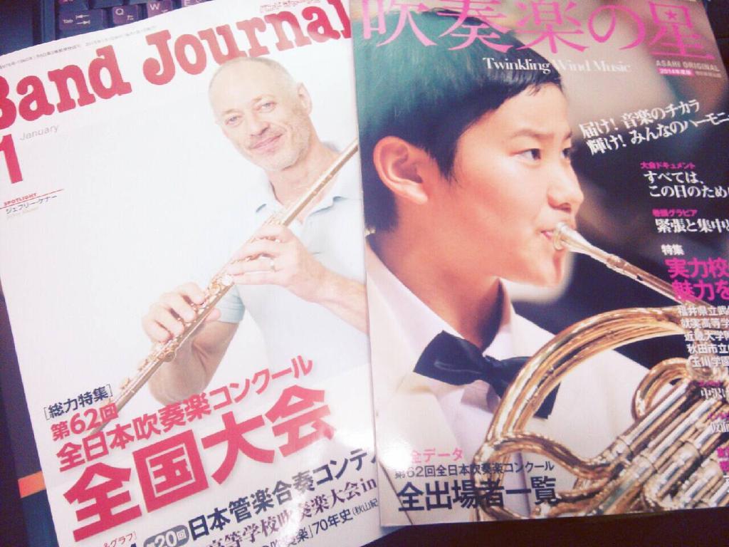 全国大会出場記念に「バンドジャーナル」と「吹奏楽の星」買ってきた。バンドジャーナルはソノーレ演奏写真、吹奏楽の星は自分の名前載ってた。 #吹奏楽 http://t.co/RthlXR6g4S