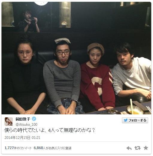 [エンタメ]ブス会4人そろった!前田敦子、池松壮亮らとの仲良しショット公開