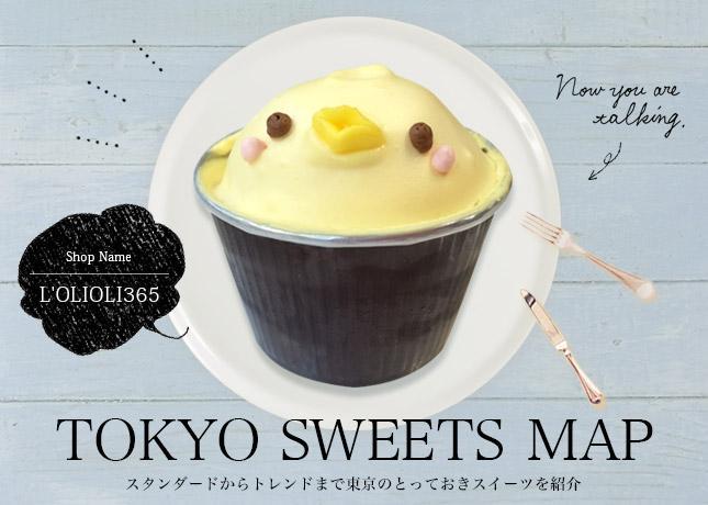 アニマルカップケーキが人気のスイーツ店【l'olioli 365】を東京 ...