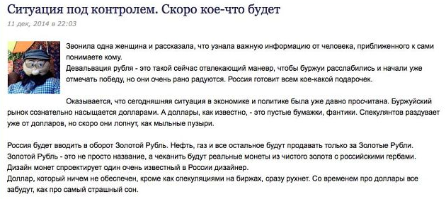 В Госдуме РФ утверждают, что ПАСЕ может отменить санкции - Цензор.НЕТ 1245