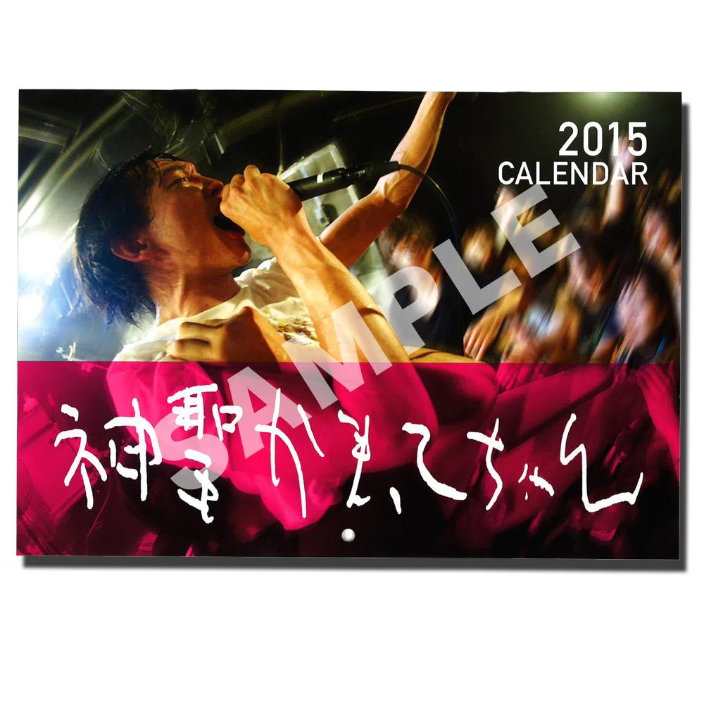 【神聖かまってちゃん】2015年!!神聖かまってちゃんカレンダーが新入荷します!!!更に新しいかまってちゃんステッカーシートも入荷致します!!!12月17日12時より販売開始です!!! http://t.co/URBlerru12 http://t.co/6CjUnZLAth