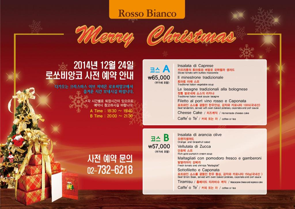 2014년 12월 24일 저녁은 로쏘비앙코에서 사전 예약으로  즐거운 시간 보내세요 이 글을 RT하신분들중 3분(2인기준)께는 디너 코스 A/B를 제공합니다!! 12월 21일까지며 당첨자는 22일에 발표합니다 http://t.co/GTcLIB1DA7