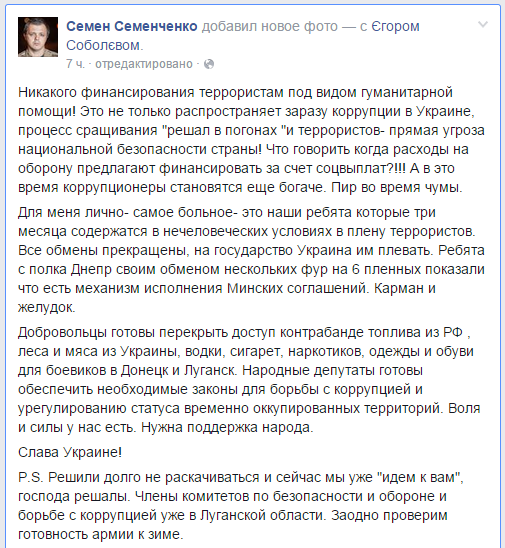"""За ширмой """"гуманитарных грузов"""" некоторые бизнесмены хотят скрыть бизнес с боевиками, - Антон Геращенко - Цензор.НЕТ 1218"""