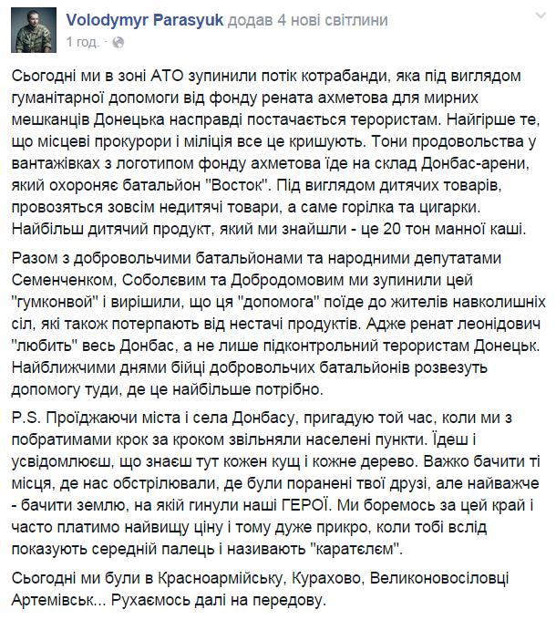 """Бойцы """"Днепр-1"""" пропустили только одну фуру от Ахметова из 22-х - с манной крупой - Цензор.НЕТ 2497"""