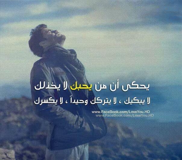 من يحبك لا يخذلك لا يبكيك 1