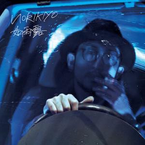 NORIKIYO 6thALBUM「如雨露」発売中! 「解放区」って曲やらしてもらってます  http://t.co/aJgmZ6u9uF http://t.co/QFtAefrvZX