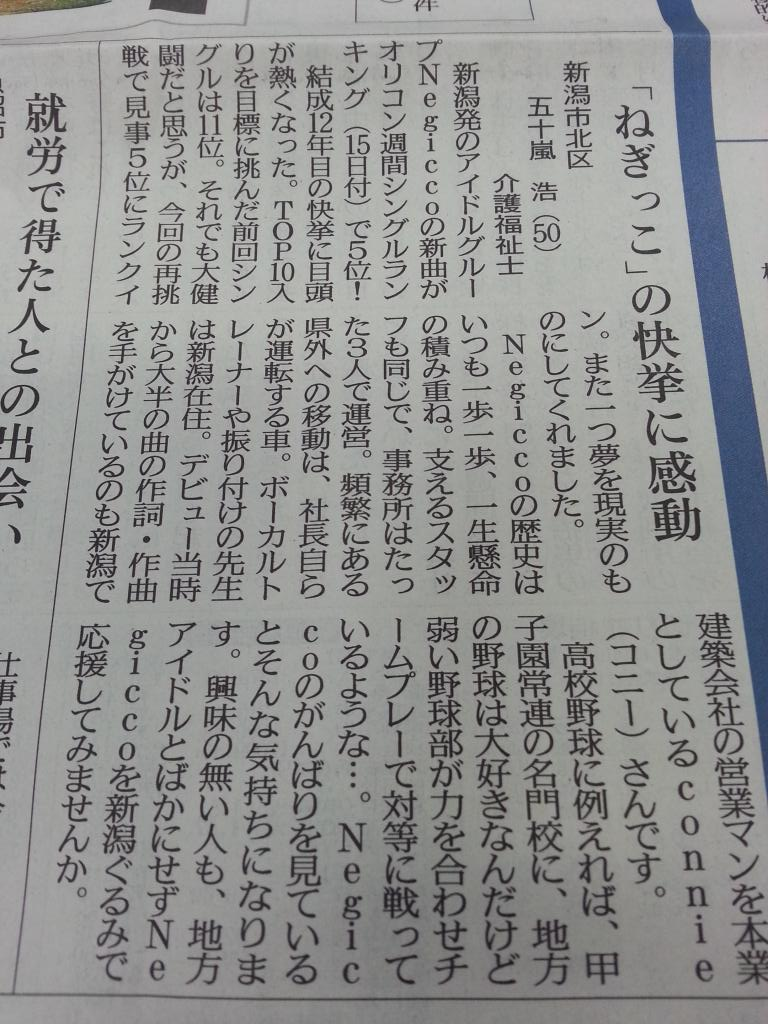 日報の投書欄にNegiccoネタが!感動。新潟ぐるみで応援してみませんか。出典:今朝の新潟日報 #Niigata http://t.co/P5GiPmAGi1