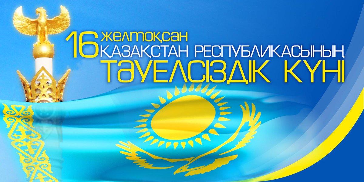 Открытки поздравительные с днем независимости казахстан, погода прикольные картинки