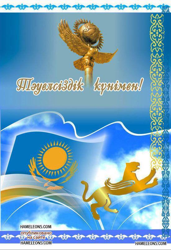 С днем независимости картинки, поздравления днем