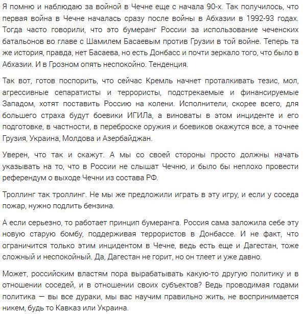 Минимум двое мирных жителей погибли в ходе карательной операции в Чечне - Цензор.НЕТ 5272