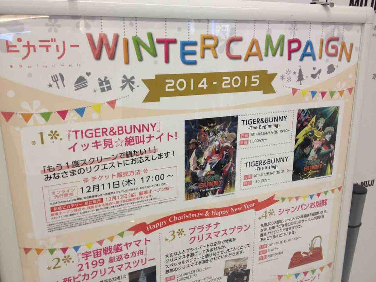 新宿ピカデリーで、タイバニ一気上映やるんだ!知らなかったよ! http://t.co/DkgixppzxY