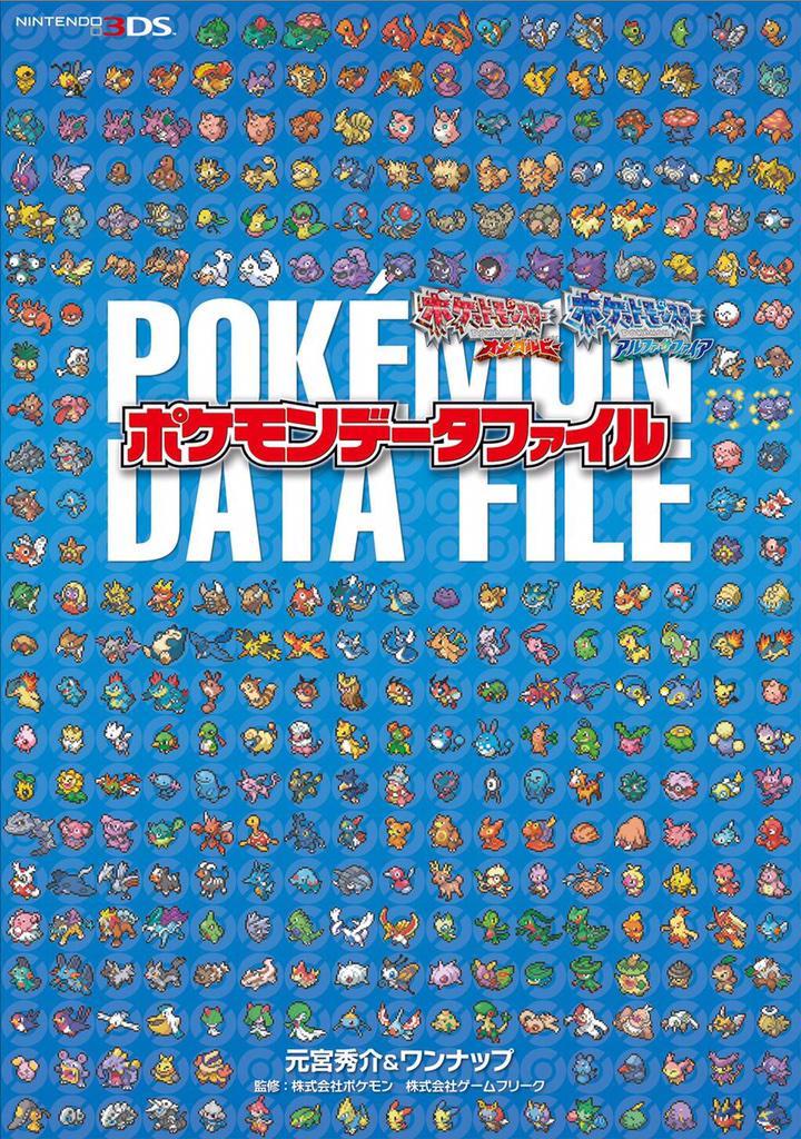 【ポケモンXY】セーブデータの消し方 ...