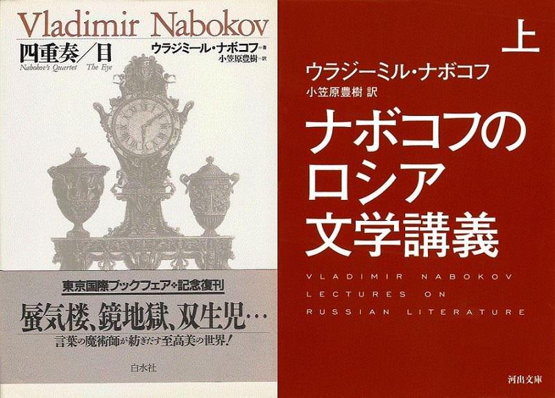 小笠原豊樹さんのご冥福をお祈りします。「ドストエフスキーを嫌う人間がいても、ちっとも不思議ではないし、けしからぬことでもない。それはドストエフスキーを好む人間がいるのと、全く同じことである」(『ナボコフのロシア文学講義』訳者あとがき) http://t.co/pOhIN7PC1R
