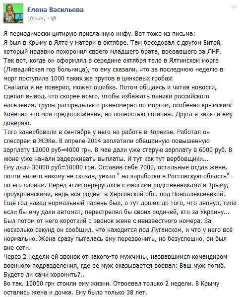 Россия подчинится запрету УЕФА для крымских клубов - Цензор.НЕТ 871