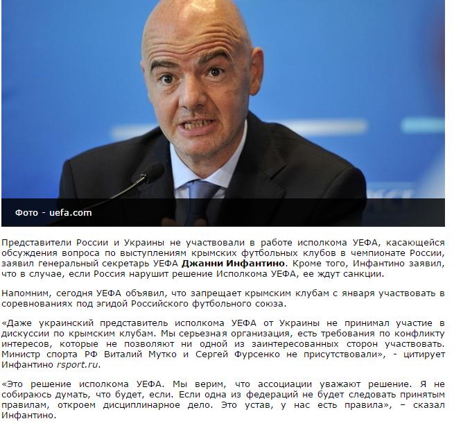 Россия подчинится запрету УЕФА для крымских клубов - Цензор.НЕТ 9838