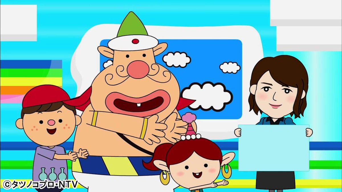 """ZIP! 日テレ on Twitter: """"今日のおはようハクション大魔王では、小熊 ..."""
