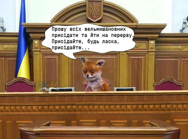 Верховная Рада продлила перерыв до 18:00 - Цензор.НЕТ 4384