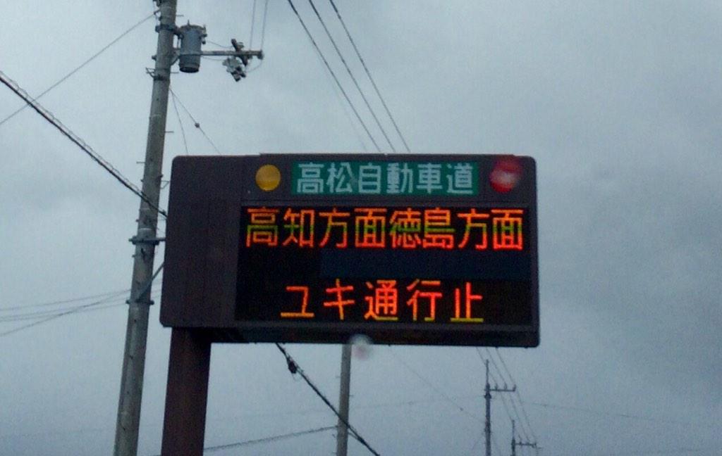 四国です(笑) http://t.co/y1JX8o4VGw
